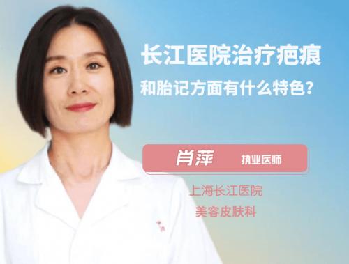 长江医院在疤痕和胎记治疗方面有什么特色?