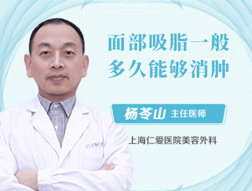 面部吸脂一般情况下多久能够消肿