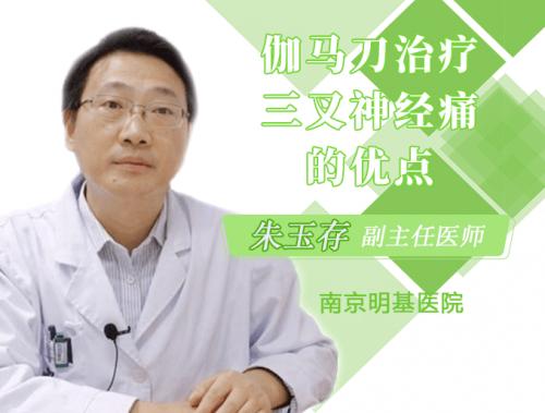 为什么会选择伽玛刀治疗三叉神经痛?