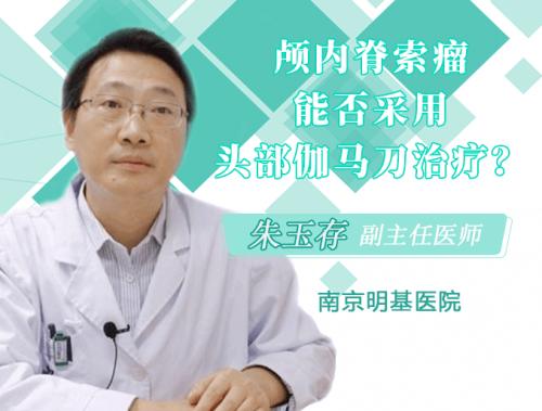 伽玛刀治疗脑肿瘤颅内脊索瘤的合适吗