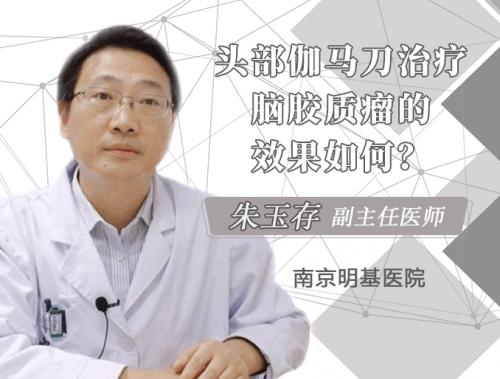 头部伽玛刀治疗脑胶质瘤的效果好吗?
