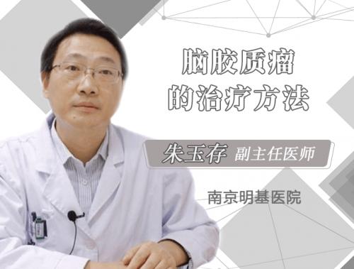 如何治疗脑胶质瘤?