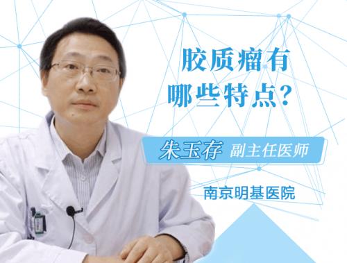 胶质瘤有哪些表现特点?