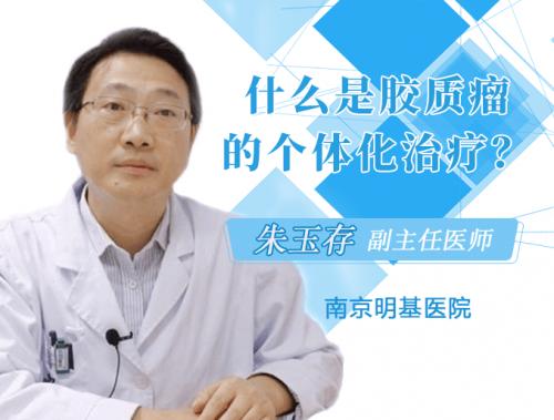 胶质瘤有哪些个体化治疗?