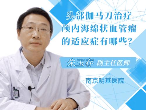 伽玛刀治疗海绵状血管瘤存在哪些适应症?