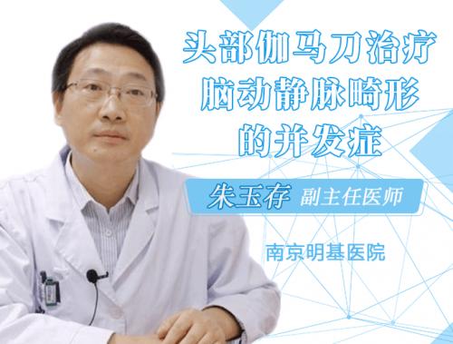 头部伽玛刀治疗脑动静脉畸形的并发症适应症有哪些?