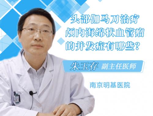 头部伽玛刀治疗颅内海绵状血管瘤后会有哪些不适?