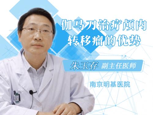 伽玛刀治疗颅内转移瘤效果好吗?