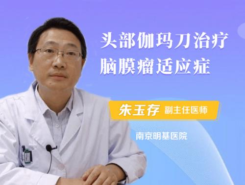 头部伽玛刀治疗脑膜瘤的适应症