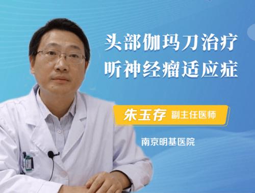伽马刀治疗听神经瘤的适应症