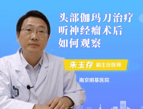 听神经瘤伽玛刀治疗后如何观察