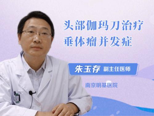 头部伽玛刀治疗垂体瘤的并发症有哪些