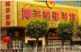广州博美整形美容医院