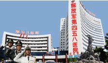 广州458医院整形美容医院