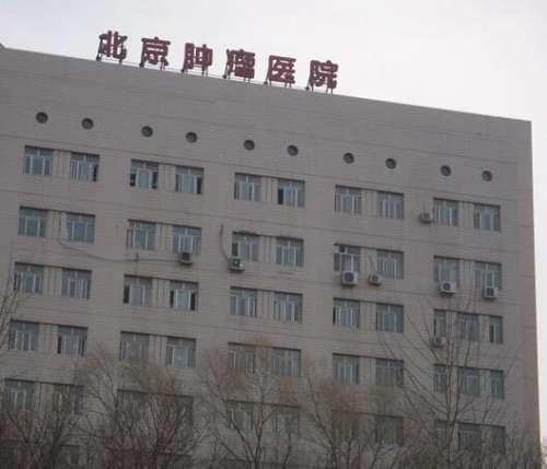 北京大学肿瘤医院详细介绍