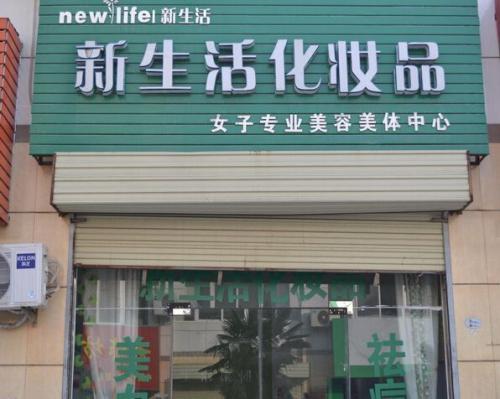 新生活美容院