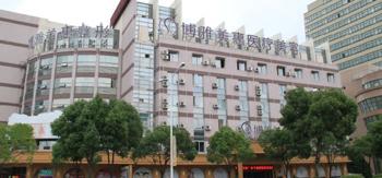 台州博雅美惠整形美容医院