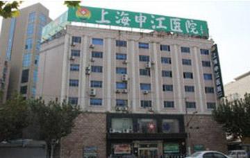 上海申江植发医院