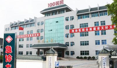 苏州解放军第100医院整形科