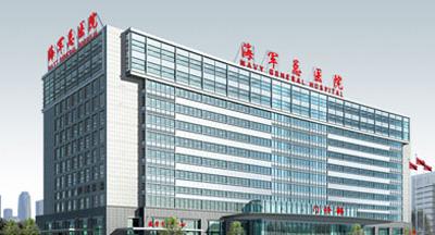 北京海军总医院激光整形中心