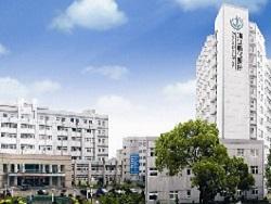 衢州衢化医院整形美容科