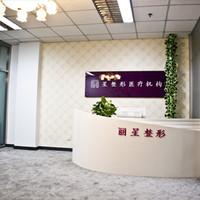 北京丽星整形美容医院