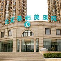 北京圣嘉荣整形医院
