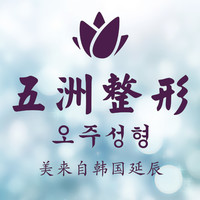 重庆五洲韩国整形美容医院