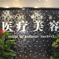 北京博士园医疗娇容