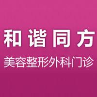 天津和平和谐同方医疗美容