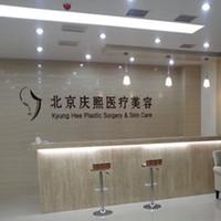 北京庆熙微整娇容门诊部