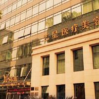杭州艺星医疗美容医院