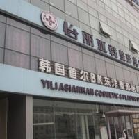天津南开怡丽亚韩整形美容医院