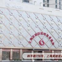 上海美联臣医疗美容
