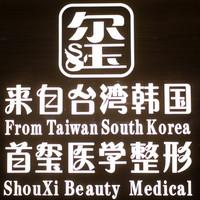 北京首玺医学整形医院