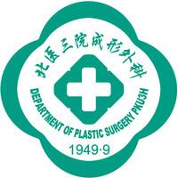 北京大学第三医院整形美容外科(北医三院)