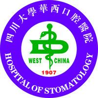 四川大学华西口腔医院医疗美容科
