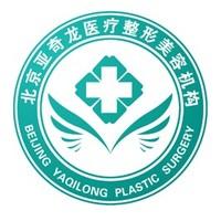 北京亚奇龙医疗整形美容医院