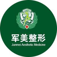 广州军美整形仁济医疗医院