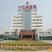 解放军第105医院整形外科