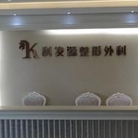 杭州科发源龙都整形外科门诊部