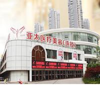 武汉亚太整形医院