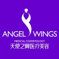 成都天使之翼医疗美容