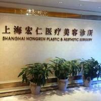 上海宏仁医疗美容诊所