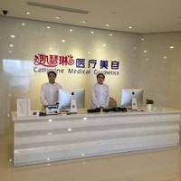 杭州凯瑟琳医疗美容诊所