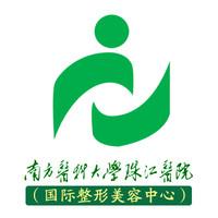 南方医科大学珠江医院国际整形美容中心