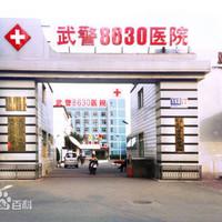 天津武警8630部队整形医院