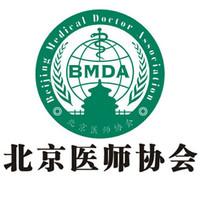 北京医师协会整形外科专家会诊中心