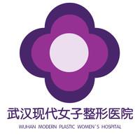 武汉现代女子整形医院