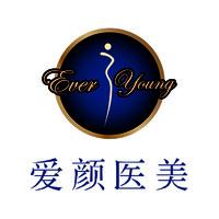 北京海昕医疗美容诊所(爱颜医疗美容诊所)